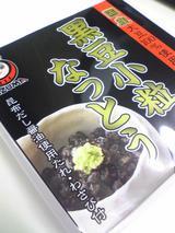 国産大豆100%使用 黒豆小粒納豆:?箱姿