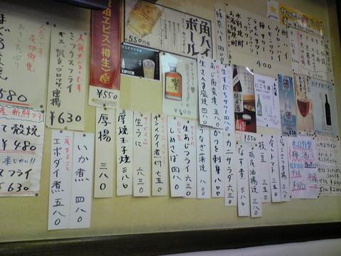 水口食堂:店④紙で貼るその日のお勧め2全景100904