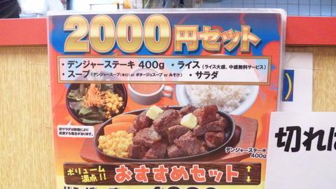 Mrデンジャー:①2000円セット品書き120115
