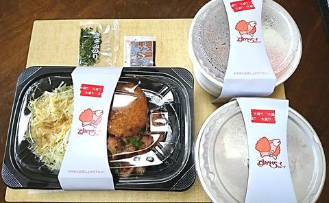 ガスト:①日替りランチ丼物2つ蓋付201218