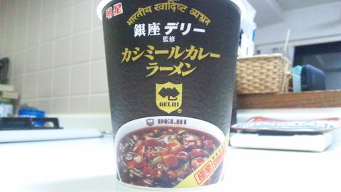 カシミールカレーラーメン:②カップ横景161002