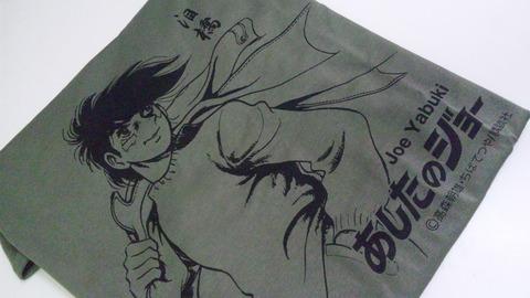 いろは会買物:⑤ジョーのTシャツ150404