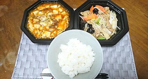 和:①ご飯とおかず2品210118
