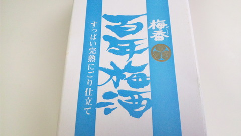 梅香百年梅酒:②箱書き拡大150823