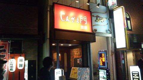 じんざえ門別館:店①外観131108
