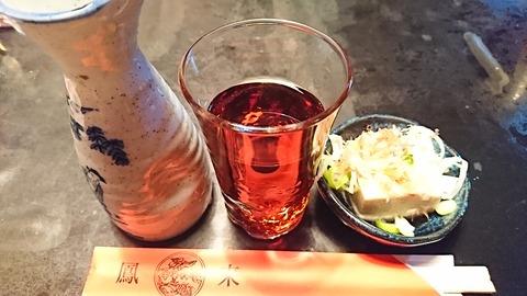 鳳来:②紹興酒580円191217