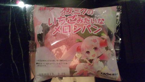 桜ミクのいちごみたいなメロンパン130①袋姿130324