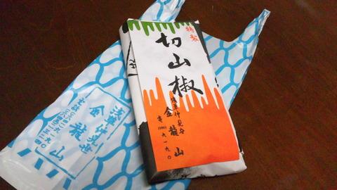 金龍山:①切山椒600円包装姿121209