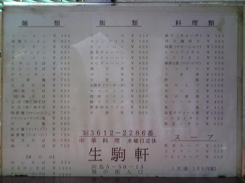 中華料理生駒軒:店③品書き全景100905