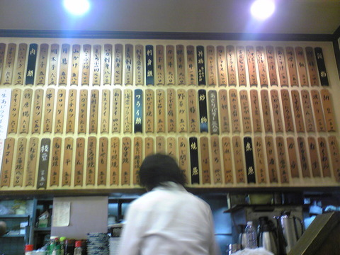水口食堂:店②木札の定番品書き2全景100904