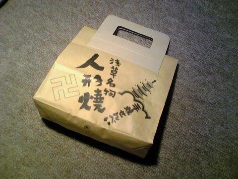 亀屋:?人形焼きバラ七個袋詰1000円全景100410
