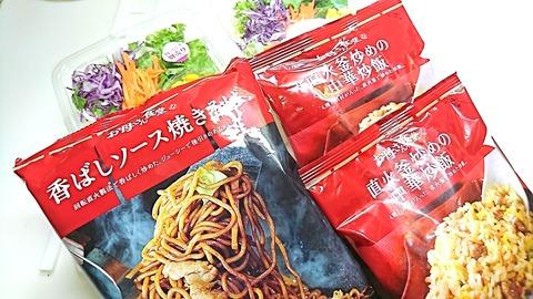 ファミマ:②冷凍食品3サラダ2袋姿191112