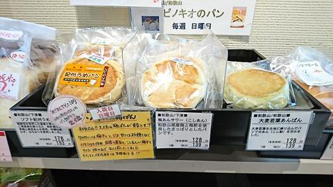 マルゴトニッポン:⑩売場の3種のパン190916