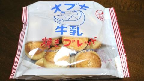 オブセ牛乳焼きブレッド:①袋姿190702
