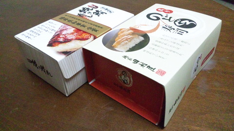 THE GARDEN:⑫寿司2種箱姿130323