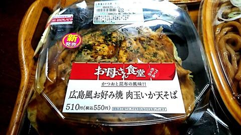 ファミマ:③お好み焼510円パック191128