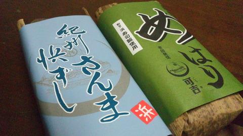 ザ・ガーデン:①紀州寿司2種包装姿130210