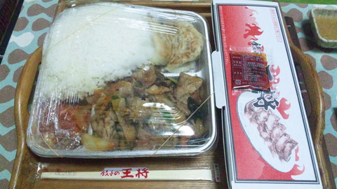 王将:①豚スタミナ焼定飯大餃子包装姿160310