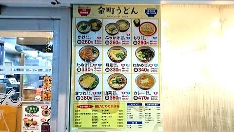 金町うどん:店②入口横メニュー200131