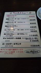 洋食マキノ:③ランチメニュー110504
