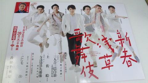 常寿司①新春浅草歌舞伎チラシ全景160110