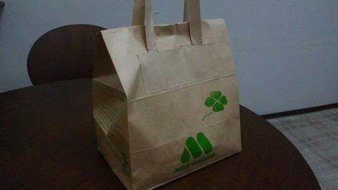 モスバーガー亀有店:①持ち帰り紙袋110914