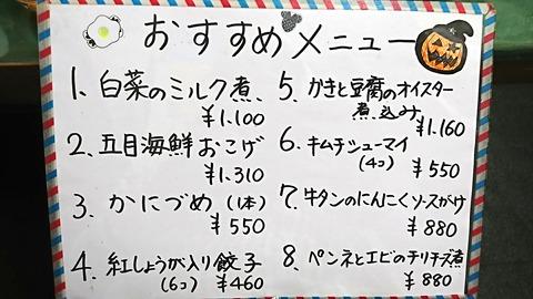 きもり:店④美味ソウナオススメメニュー191109
