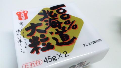 100%北海道大粒納豆:①箱姿110621