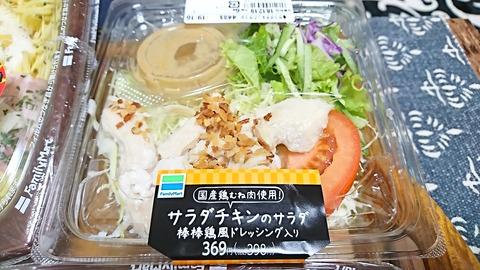 ファミマ:④サラダチキンのサラダ398円181218