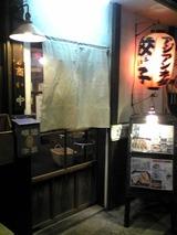 アジアン本舗餃子:店②入口100906