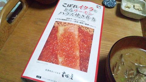 ハラス焼き弁当1100円:①箱姿160818