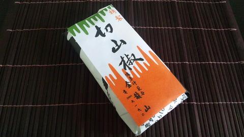 金龍山:①切山椒600包姿131208