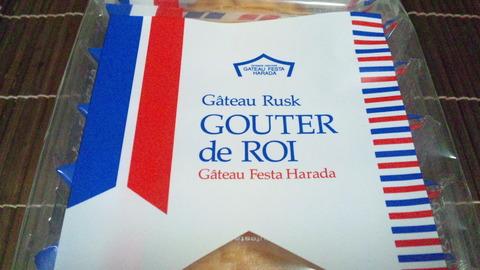 ガトーフェスタハラダ:①グーテデロワ袋ロゴ160902