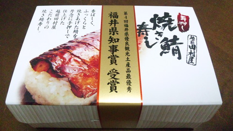 THE GARDEN:⑦焼き鯖寿し箱拡大130323