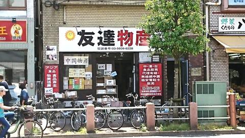 変な名前の店:①友達物産190511