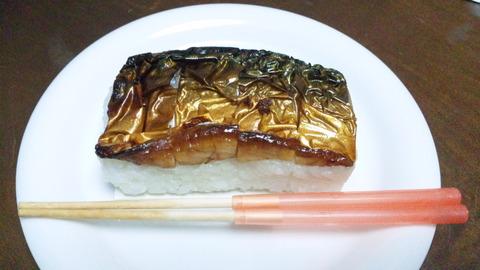 THE GARDEN:⑨焼き鯖寿し皿に載せ130323