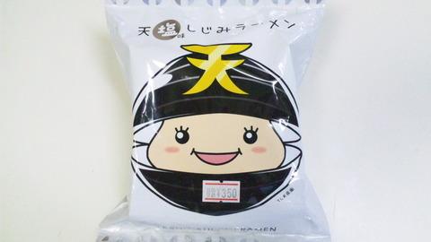 萬藤:①天塩味シジミラーメン350円袋姿150719
