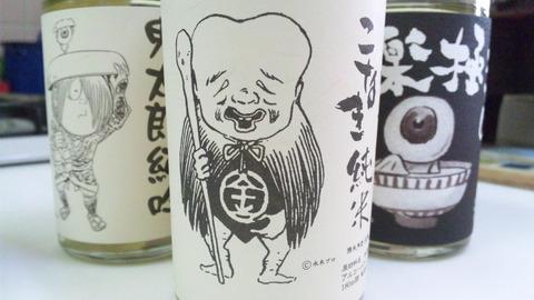酒の大桝:①超辛口こなき純米300円150725