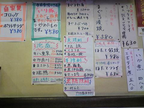 水口食堂:店③紙で貼るその日のお勧め1全景100904