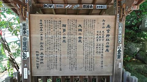 熱海③:17神社と大楠由来説明板190925
