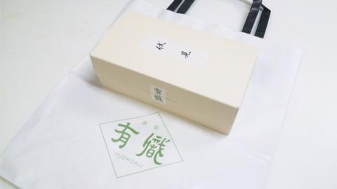 有職:①茶巾寿司箱姿151014