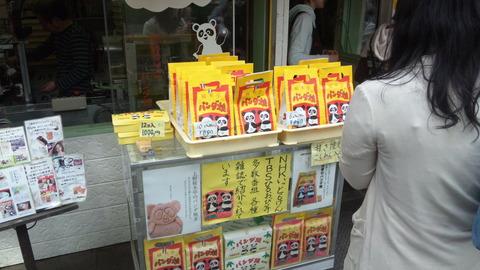 桜木亭:店②店頭に並ぶパンダ焼き130323