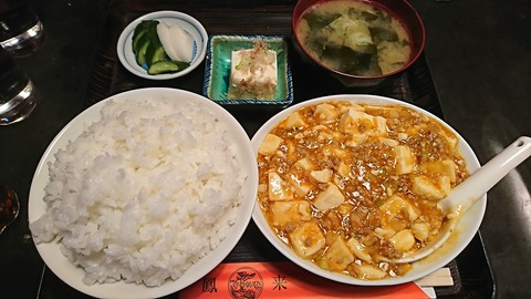 鳳来:①マーボー豆腐定食650円190110