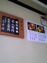 美國屋:店�壁の品書き06-08-24_14-30.jpg