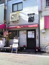 魚介三昧彬:店�外観091206