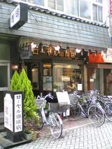 ローヤル珈琲店:外観081103.jpg