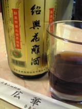 広華:�紹興酒1580円100213