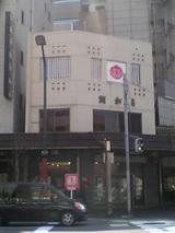 蛸松月菓子舗:全景06-03-05_12-15.jpg
