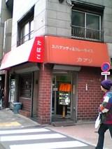 カプリ:外観06-03-18_12-42