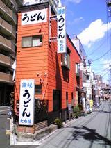 讃岐うどんたち花(北千住):店�外観070916.jpg